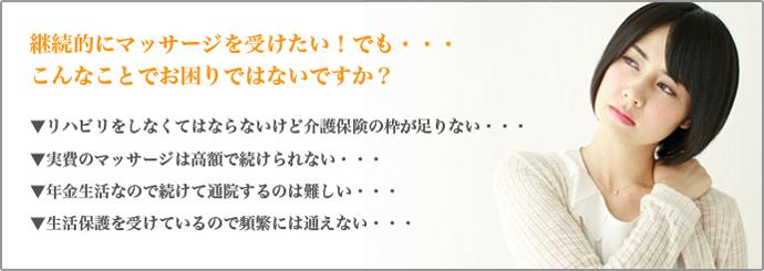 浦安駅前鍼灸院では保険診療を行っております。