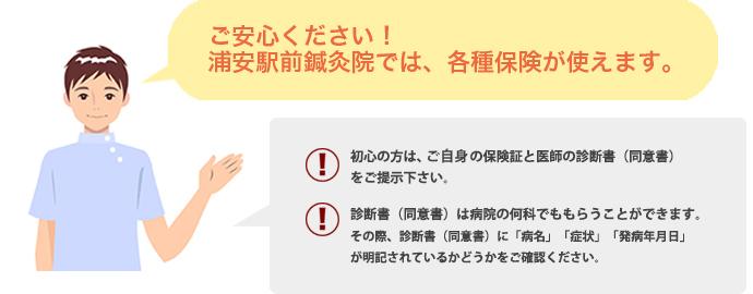 ご安心ください!浦安駅前鍼灸院では、各種保険が使えます。
