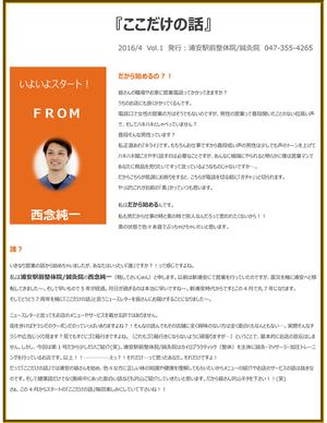 letter_160401.jpgのサムネイル画像