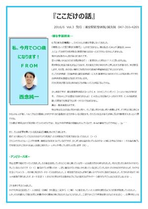 201606_letter.jpg