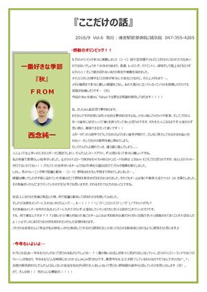 201609_letter.jpg