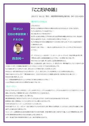 201703_letter.jpg
