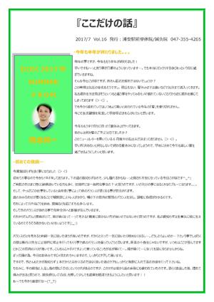 201707_letter.jpg
