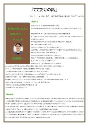 201711_letter.jpg