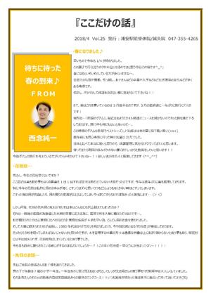 201804_letter.jpg