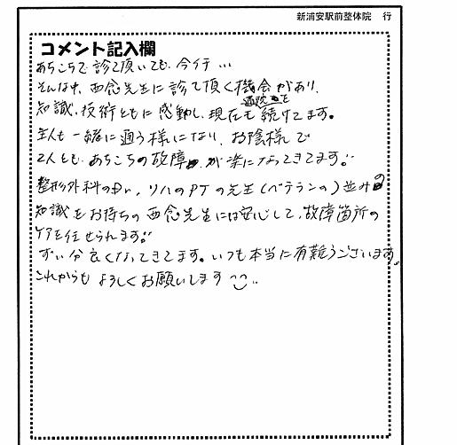 7(40代女性 あこ様).jpg