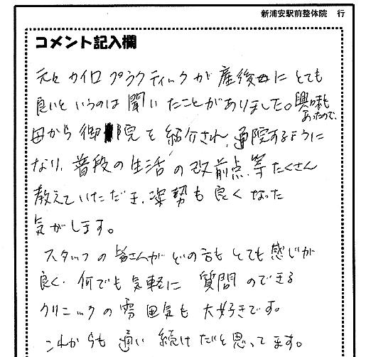 sinurayasu04.jpg